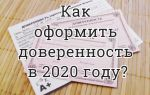 Актуальность, виды, образцы  и правило составления доверенностей в 2020 году