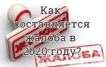 Виды, образцы и правила составления жалобы в 2020 году