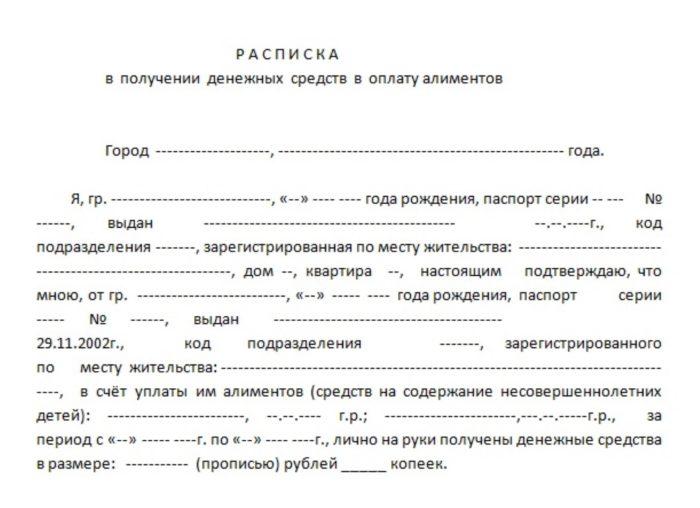 Образец расписки на получение алиментов