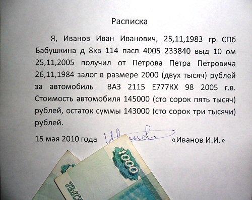 Официальная расписка на получение автомобиля