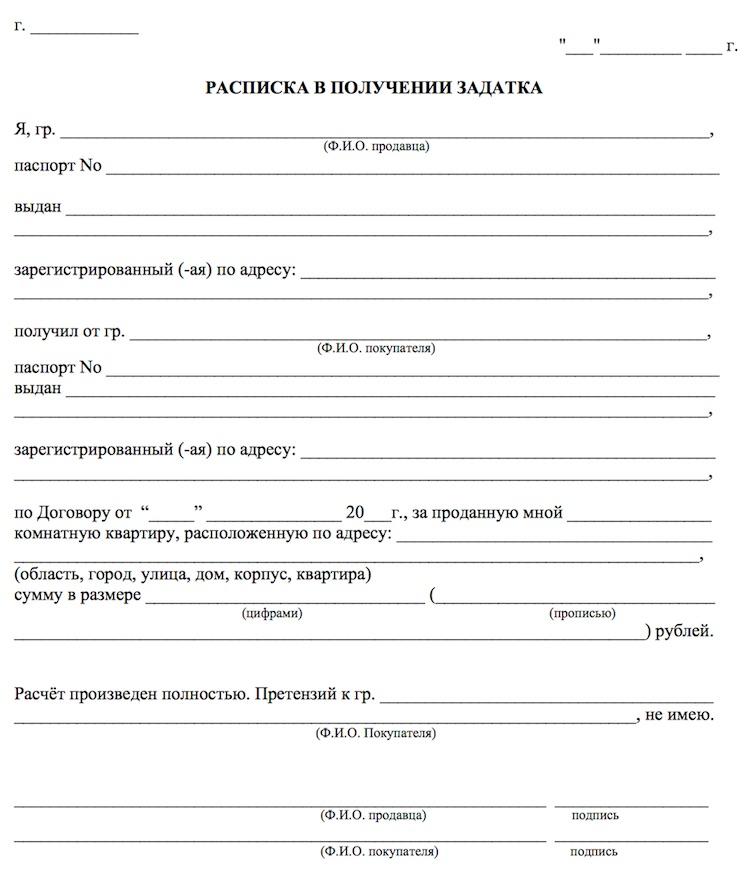 raspiska-za-zadatok-nakvartiry-obrazec
