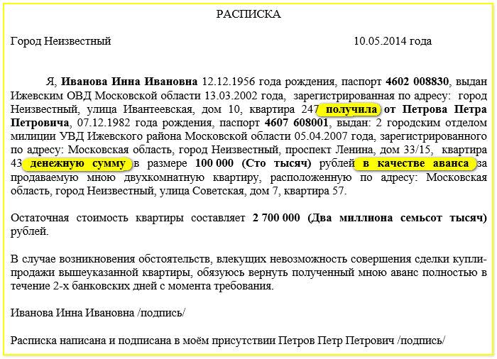 raspiska-za-zadatok-nakvartiry-primer
