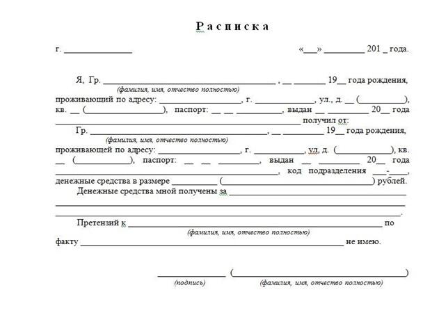 raspiska-v-poluchenii-denezhnyh-sredstv-obrazec