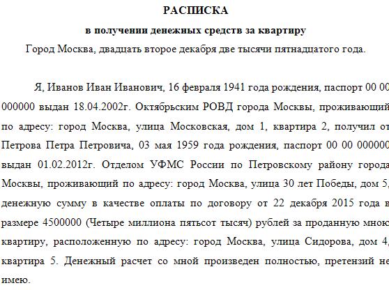 raspiska-v-poluchenii-denezhnyh-sredstv-za-kvartiru-obrazec