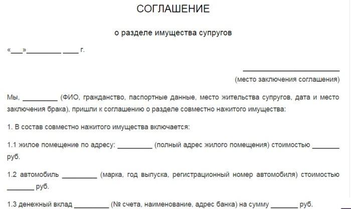 Расписка о разделе имущества при разводе образец