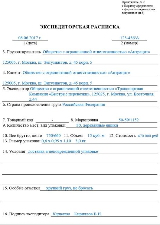 kspeditorskaya-raspiska-obrazec