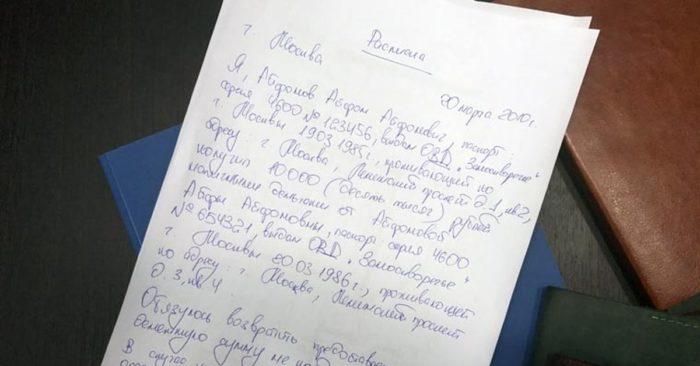 moshennichestvo-s-raspiskoy