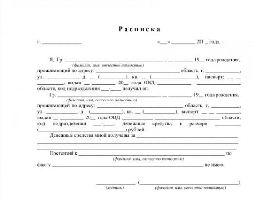 raspiska-v-poluchenii-deneg-forma