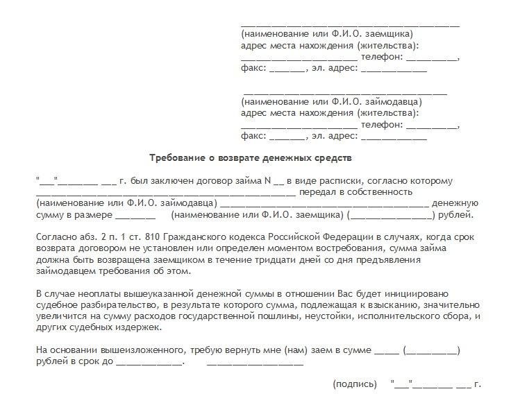 pretenzionnoуe-pismo