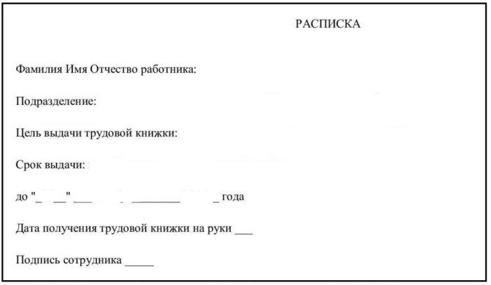 raspiska-poluchenie-trudovoy-knizhki1-obrazec