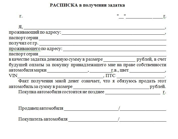 Шаблон расписки в получении залога за автомобиль автосалон в москве на ул перерва