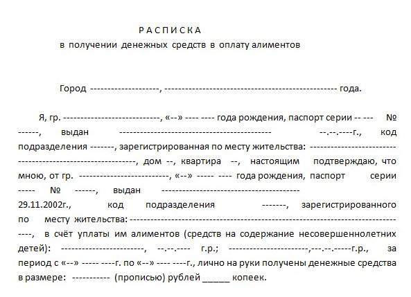 shablon-raspiska-v poluchenii-alimentov