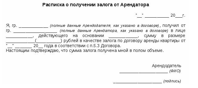 zalogovaya-raspiska-arenda