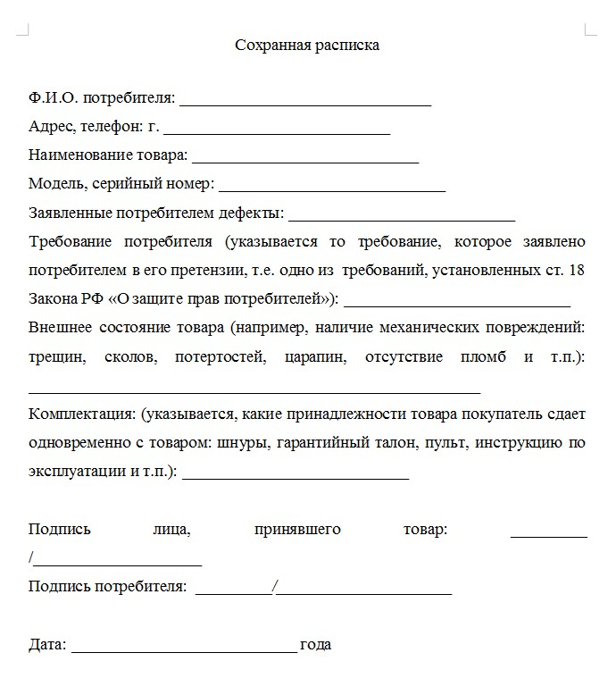 soxrannaya_raspiska-blank1
