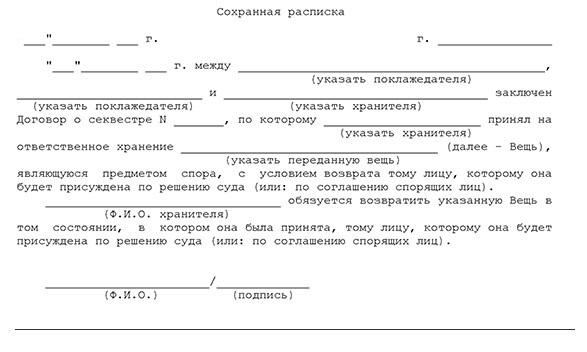 soxrannaya_raspiska-blank2