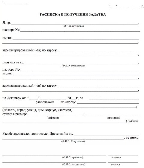 Расписка о задатке на дачный участок