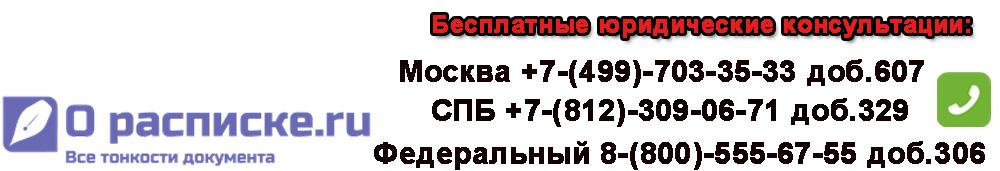 Что такое расписка? — все тонкости документа SHapka-s-telefonami-orsapiskelidiya