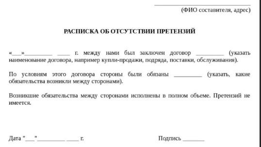 Raspiska_ob_otsutstvii_pretenziy