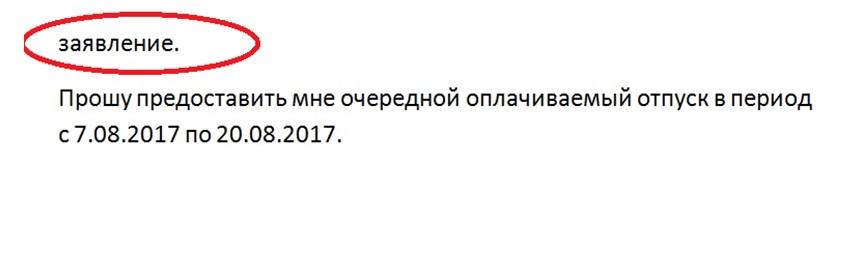 zayavlenie_2020_2