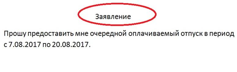 zayavlenie_2020_3