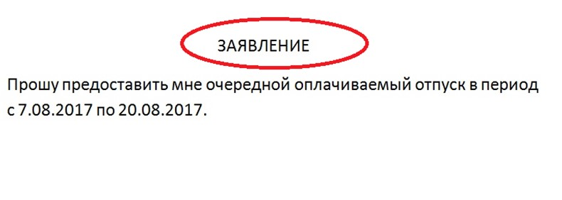 zayavlenie_2020_4