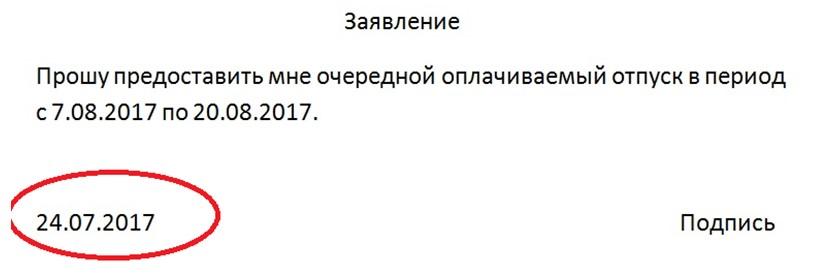 zayavlenie_2020_5