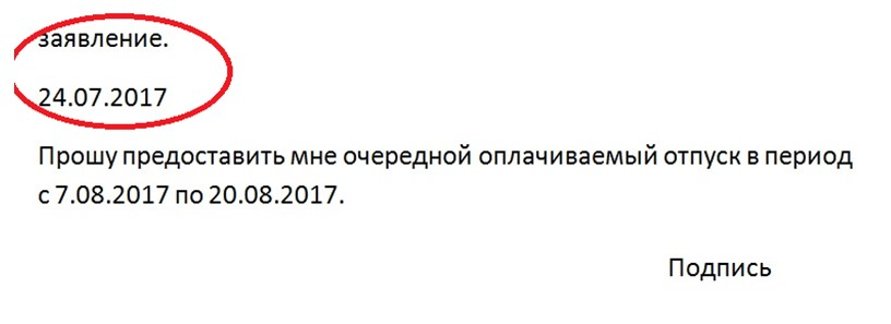 zayavlenie_2020_6