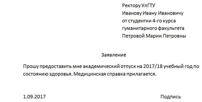 zayavlenie_2020_naakademicheskiyotpusk