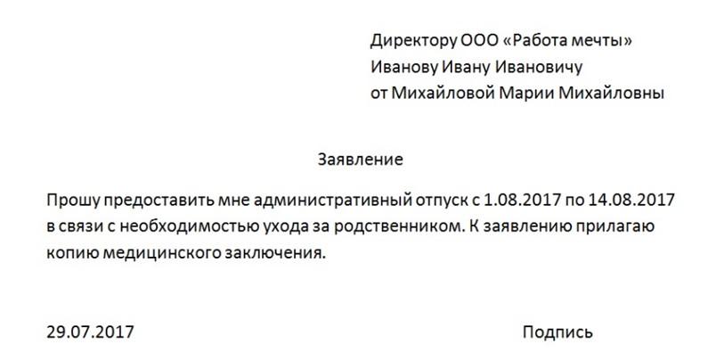 zayavlenie_2020_naotpuskzasvoyschet